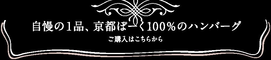 自慢の1品、京都ぽーく100%のハンバーグ ご購入はこちらから